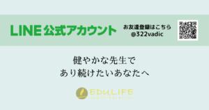 EDULIFE公式アカウント