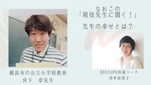 横浜の公立小学校教員 宮下章先生